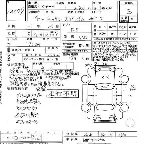 1992 Nissan Skyline R32 GTR MODIFIED auction sheet