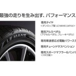 Nissan Cube Z12 AUTECH Rider Le Mans tyre package specifications