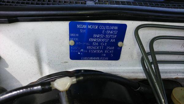 1994 Nissan Skyline R32 GT-R build plate