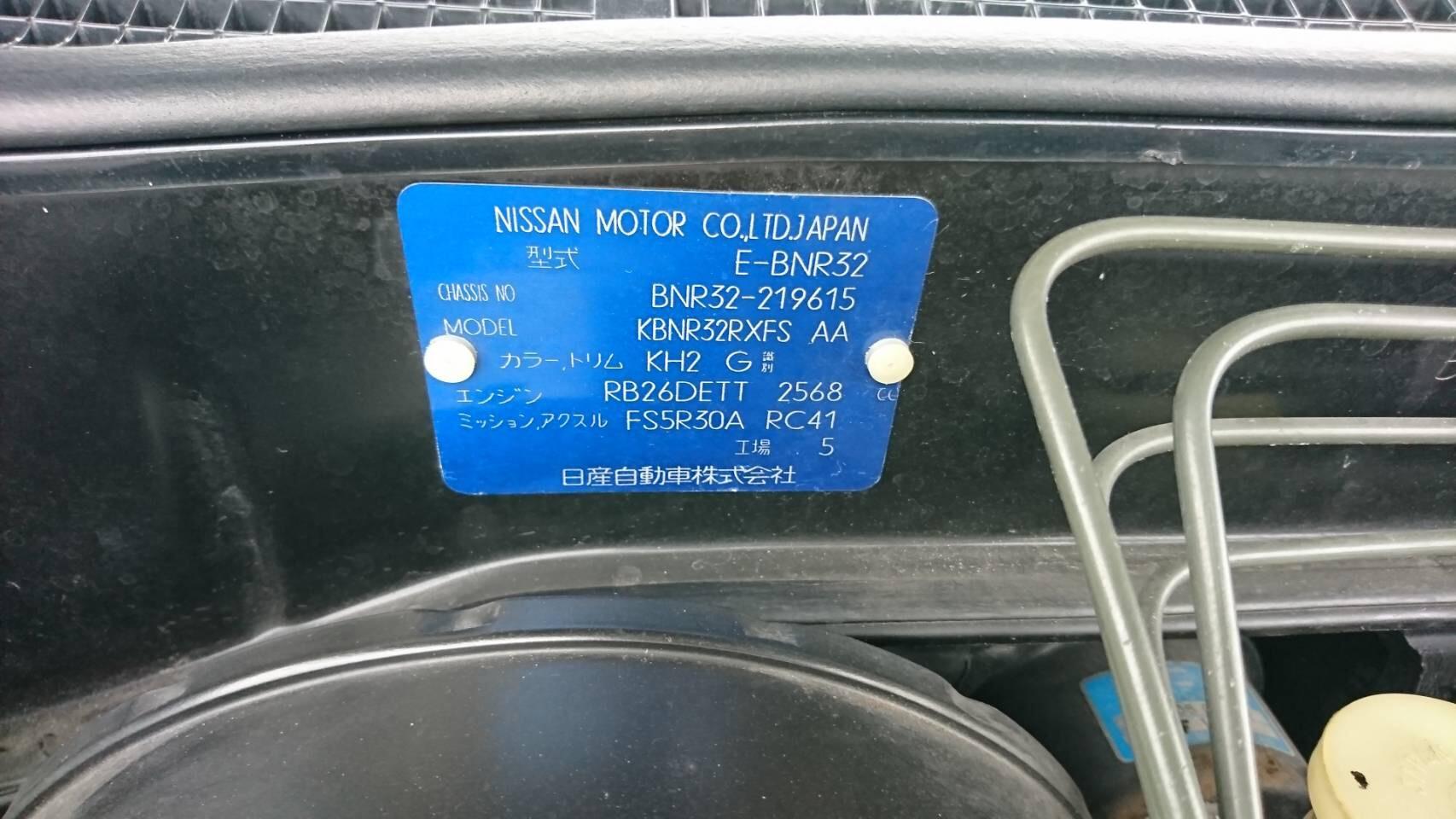 1992 Nissan Skyline R32 GTR VIN