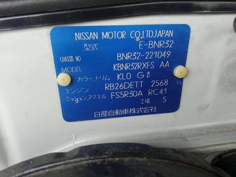 1992 Nissan Skyline R32 GTR build plate